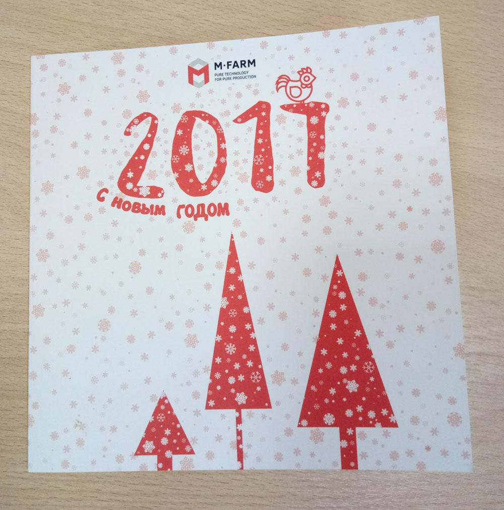 Смешные слез, открытка печать с новым годом